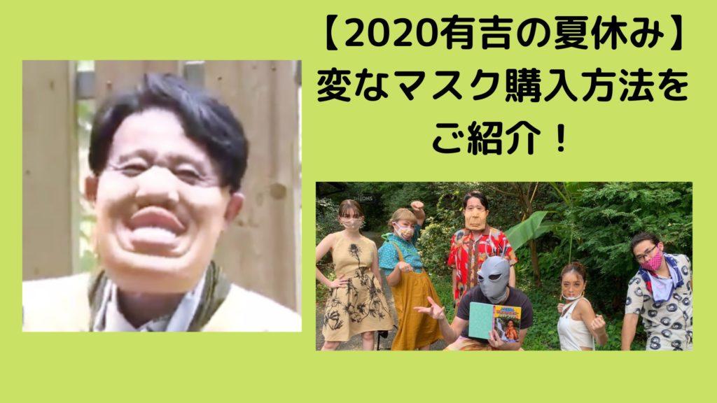 有吉 夏休み 2020