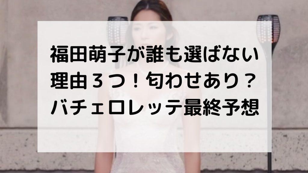 福田萌子誰も選ばない