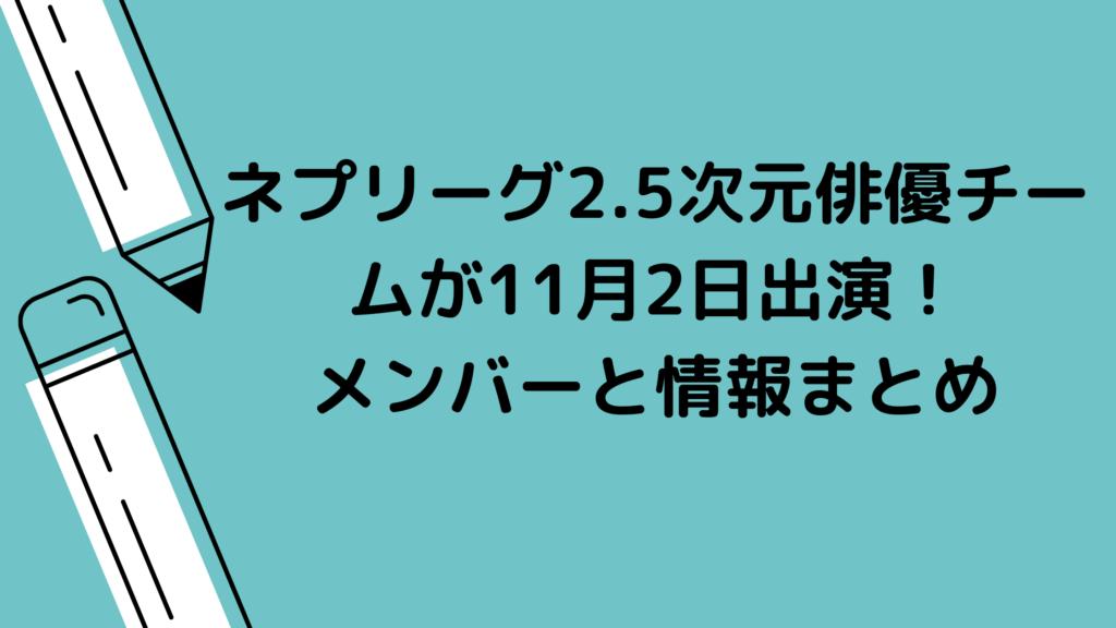 ネプリーグ2.5次元俳優チーム11月2日