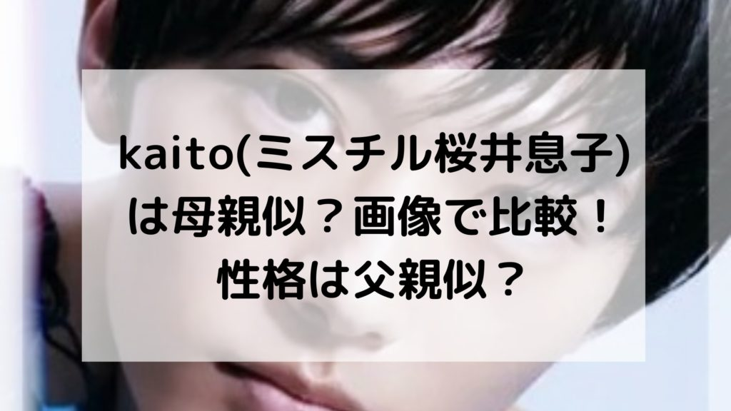 kaito(ミスチル桜井息子)は母親似?