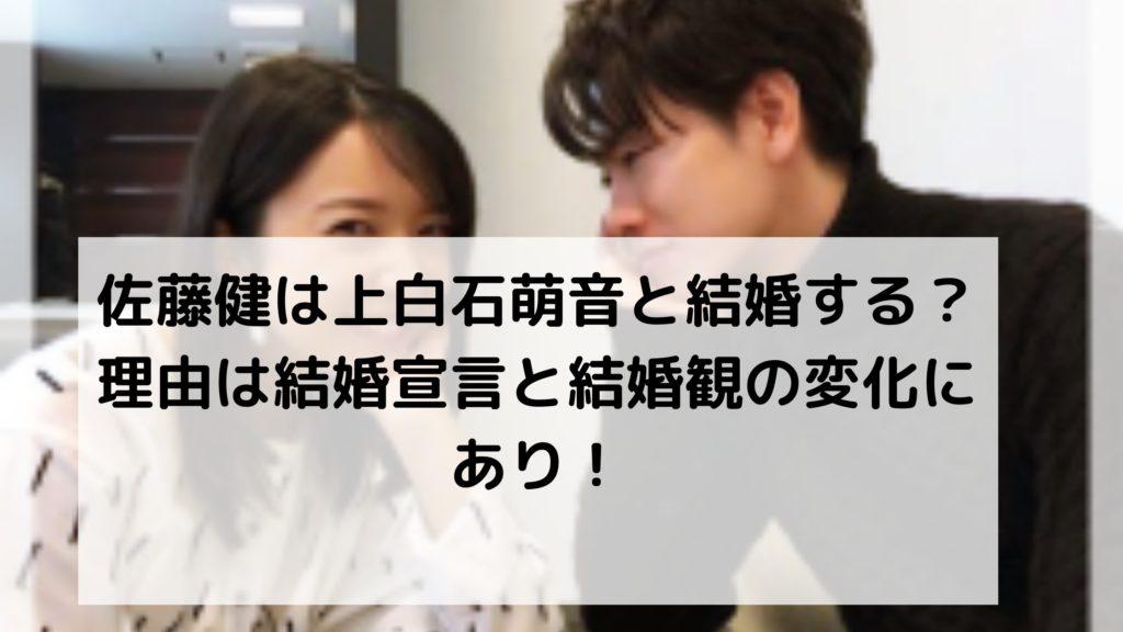 佐藤健は上白石萌音と結婚する?理由は結婚宣言と結婚観の変化にあり!