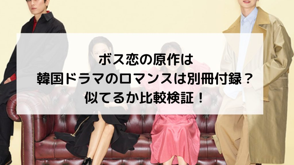 ボス恋原作韓国ドラマロマンスは別冊付録