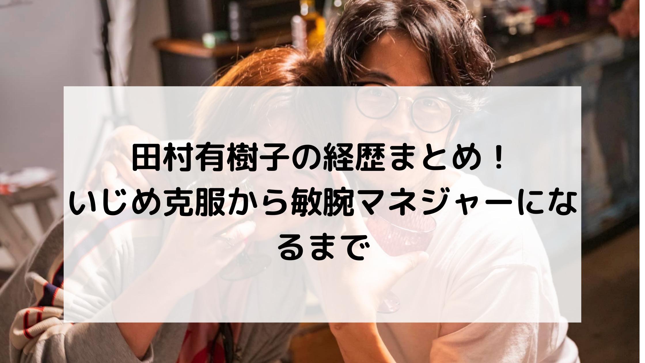 田村有樹子の経歴