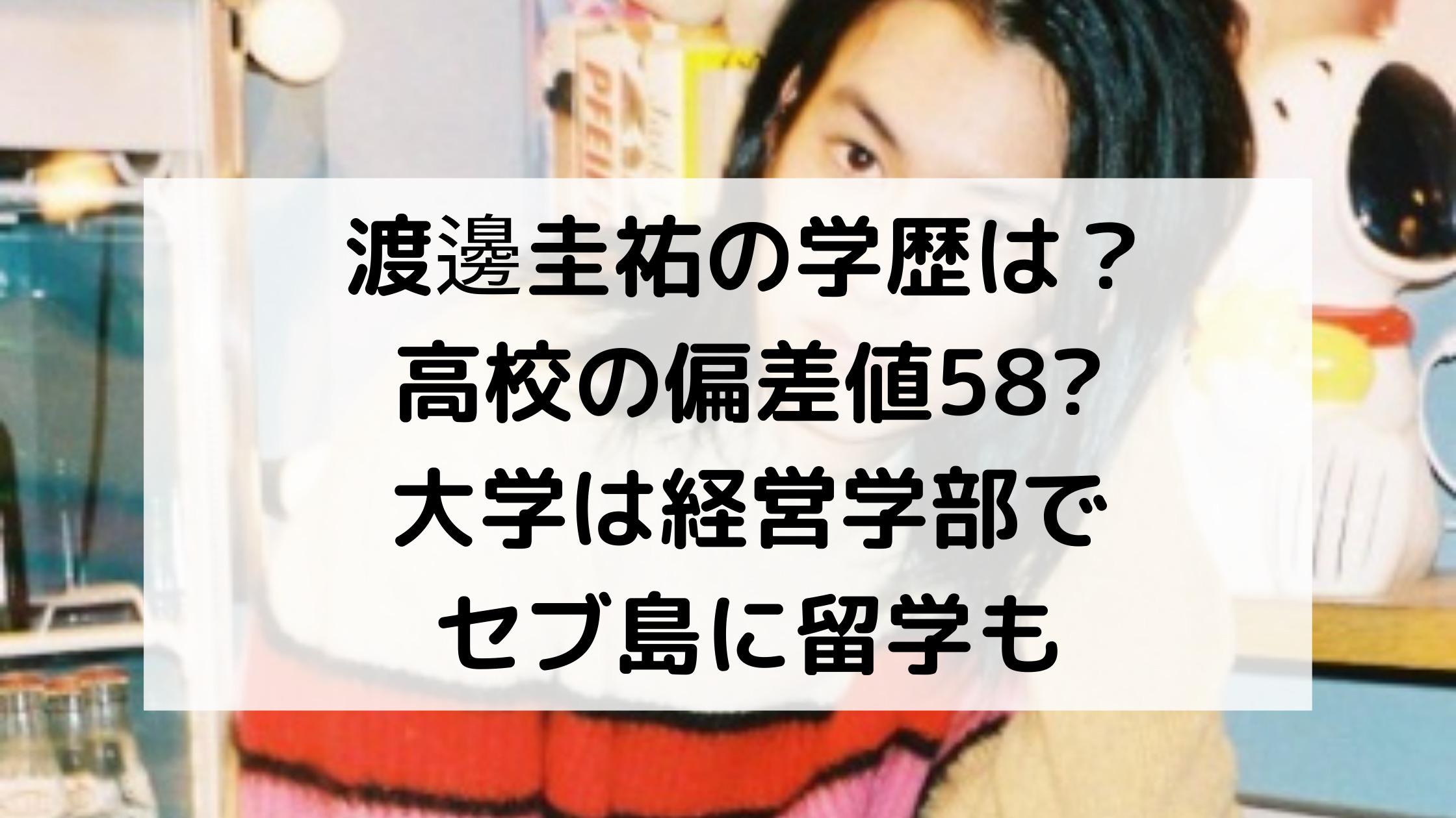 渡邊圭祐 学歴 高校の偏差値 大学