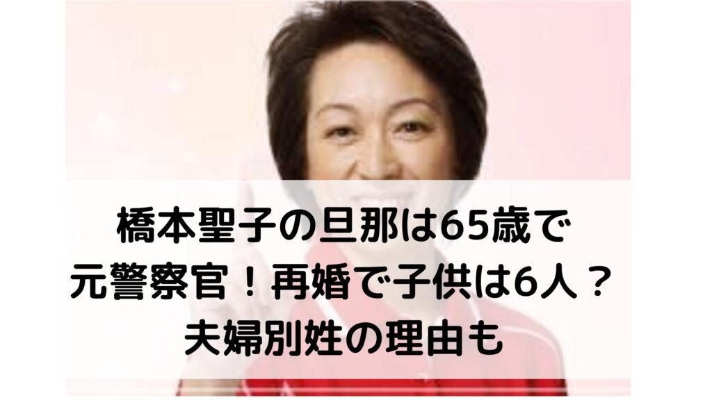 橋本聖子の旦那は65歳で元警察官!再婚で子供は6人?夫婦別姓の理由も