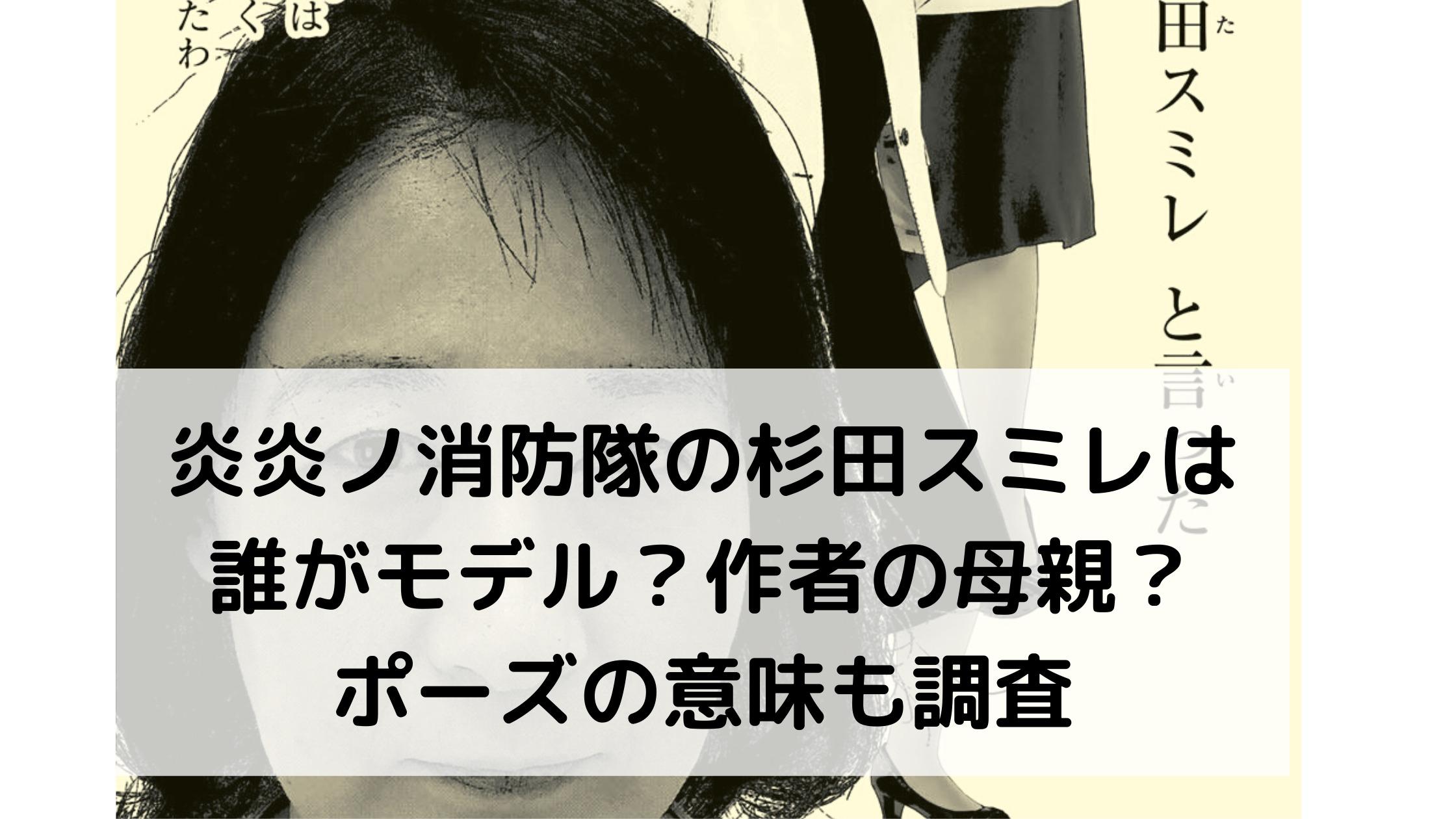 炎炎ノ消防隊の杉田スミレは誰がモデル?