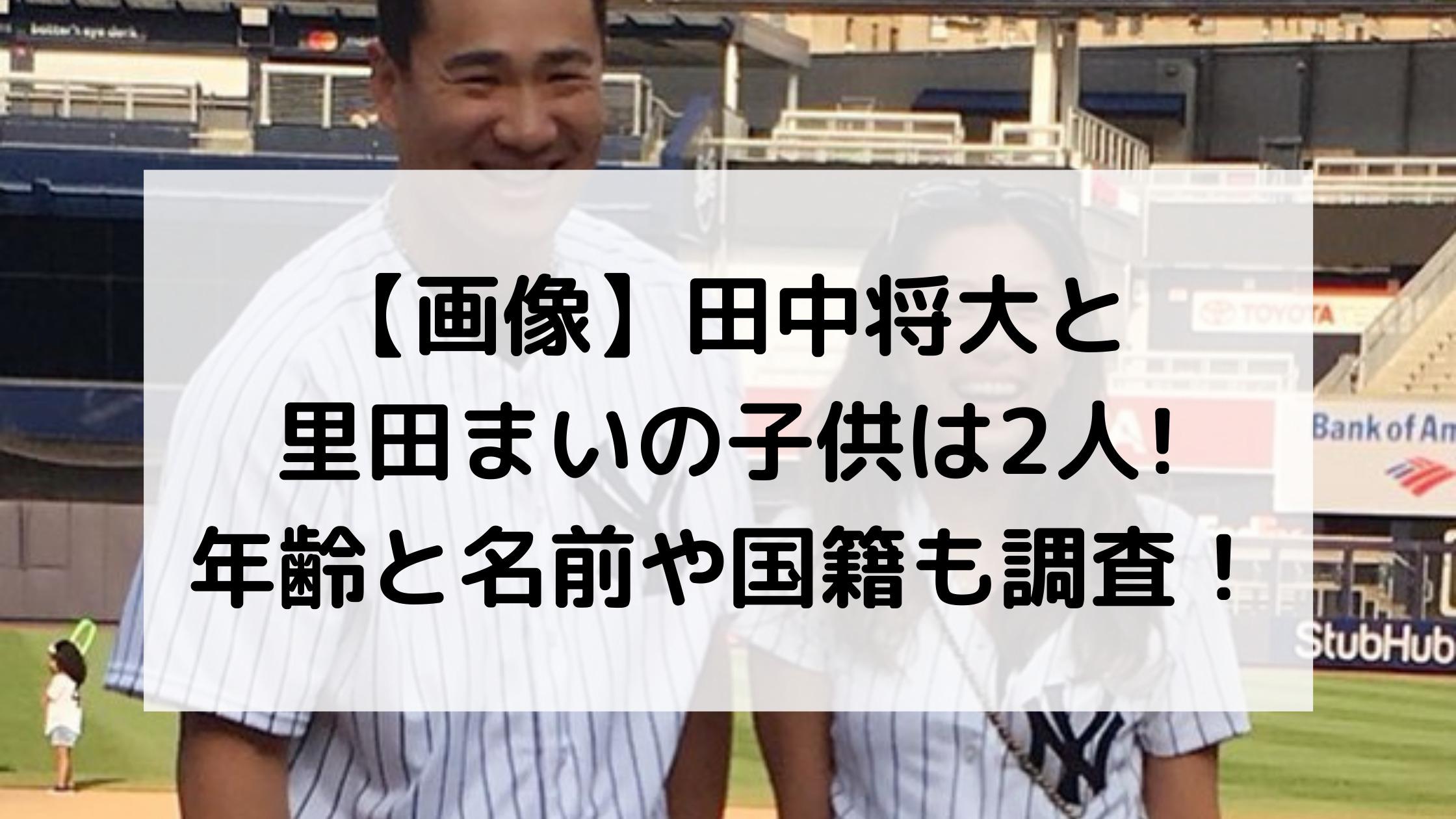 【画像】田中将大と里田まいの子供は2人!年齢と名前や国籍も調査!