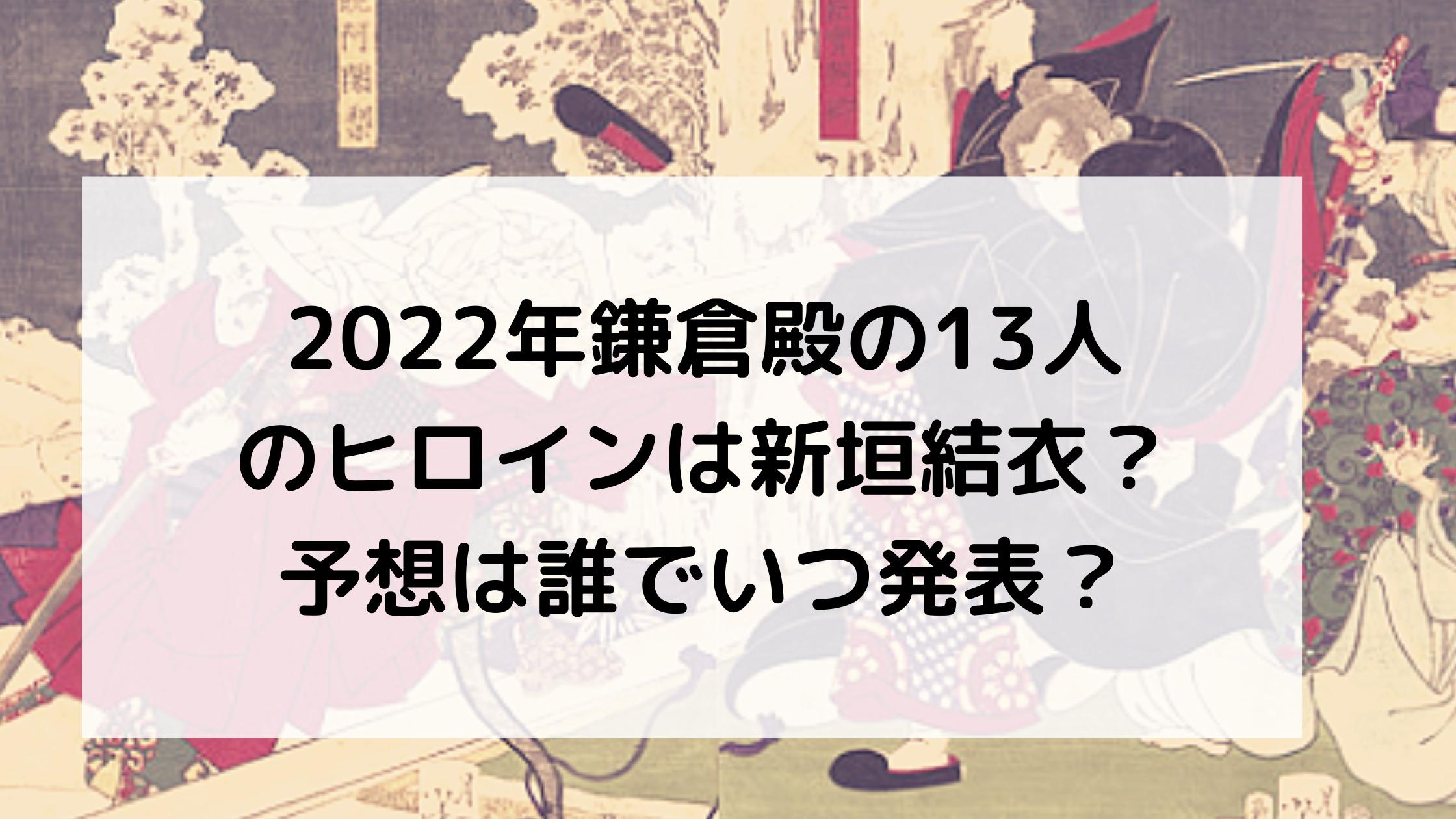 2022年鎌倉殿の13人のヒロインは新垣結衣?予想は誰でいつ発表?