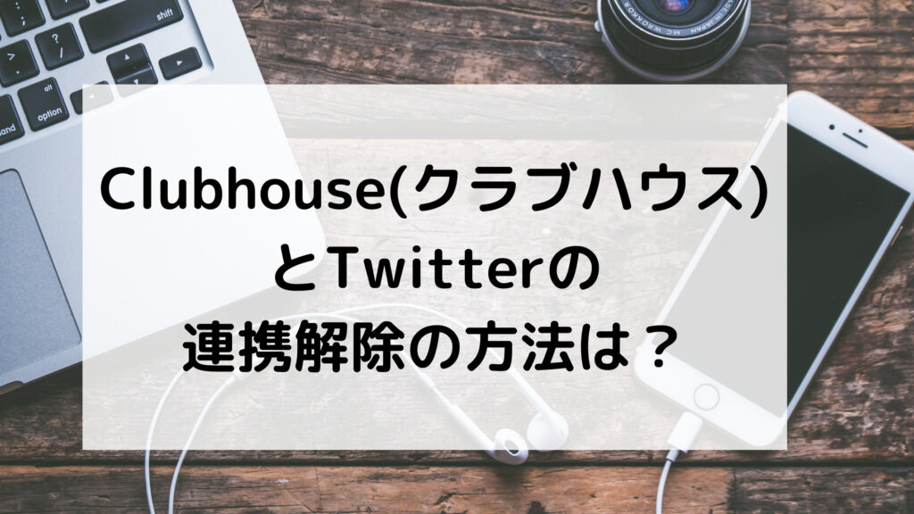 Clubhouse クラブハウス Twitter 連携解除 方法