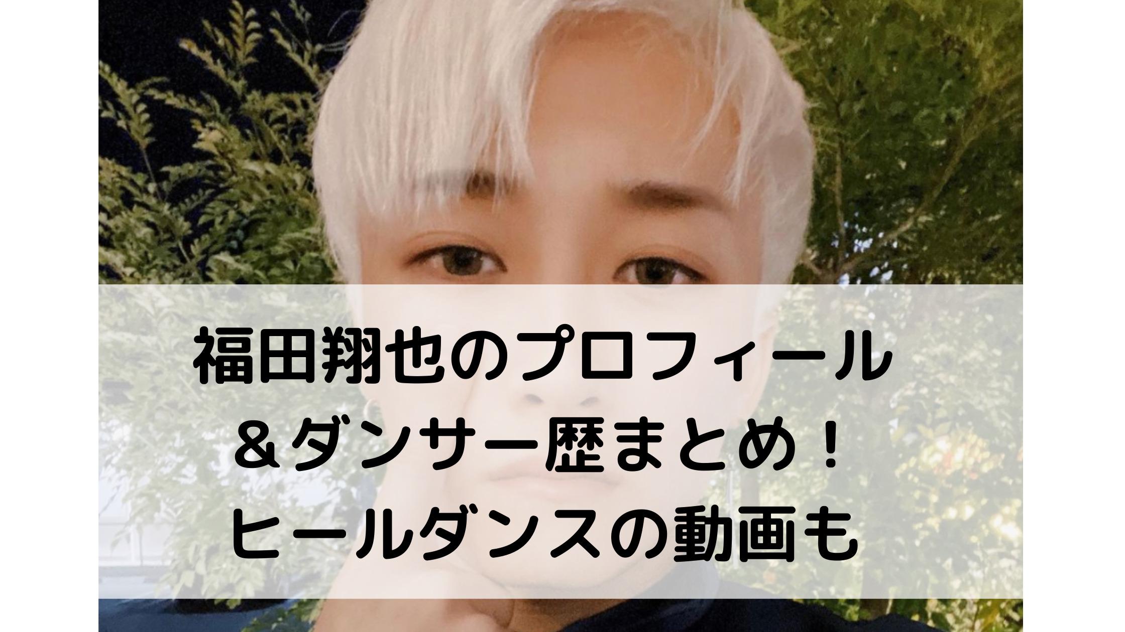 福田翔也のプロフィール&ダンサー歴まとめ!ヒールダンスの動画も