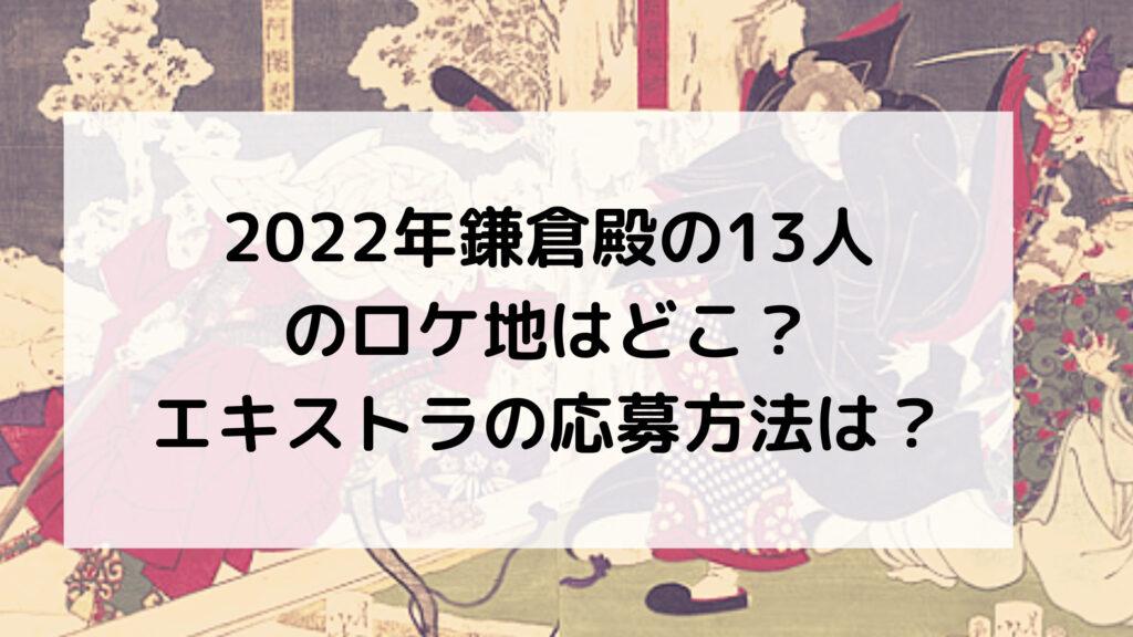 2022年鎌倉殿の13人のロケ地はどこ?エキストラの応募方法は?