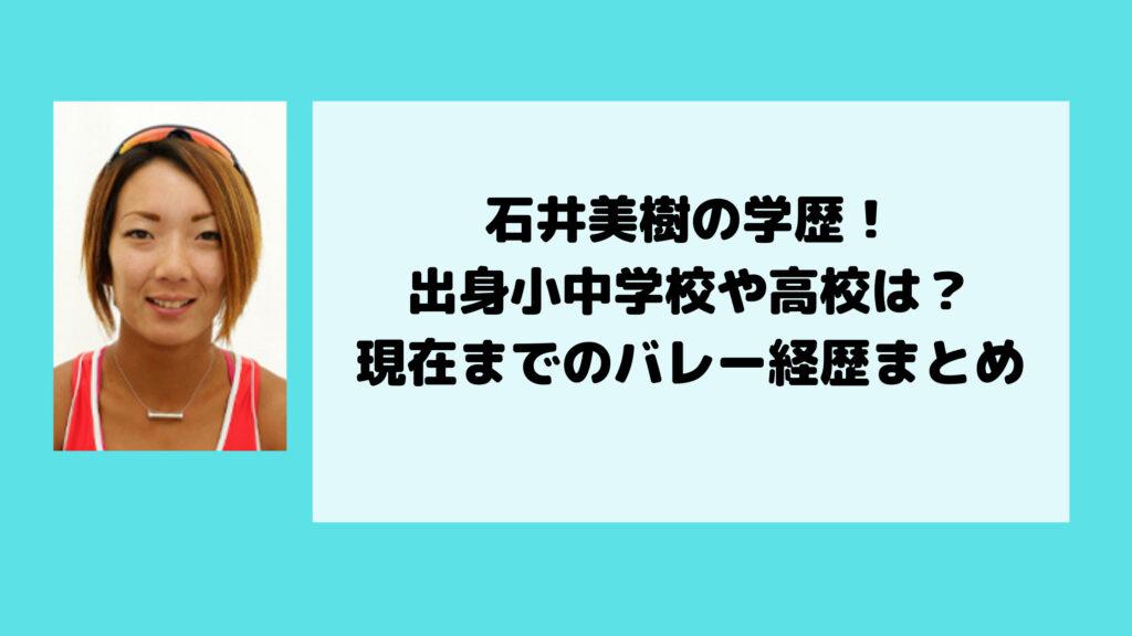 石井美樹の学歴!出身小中学校や高校は?現在までのバレー経歴まとめ