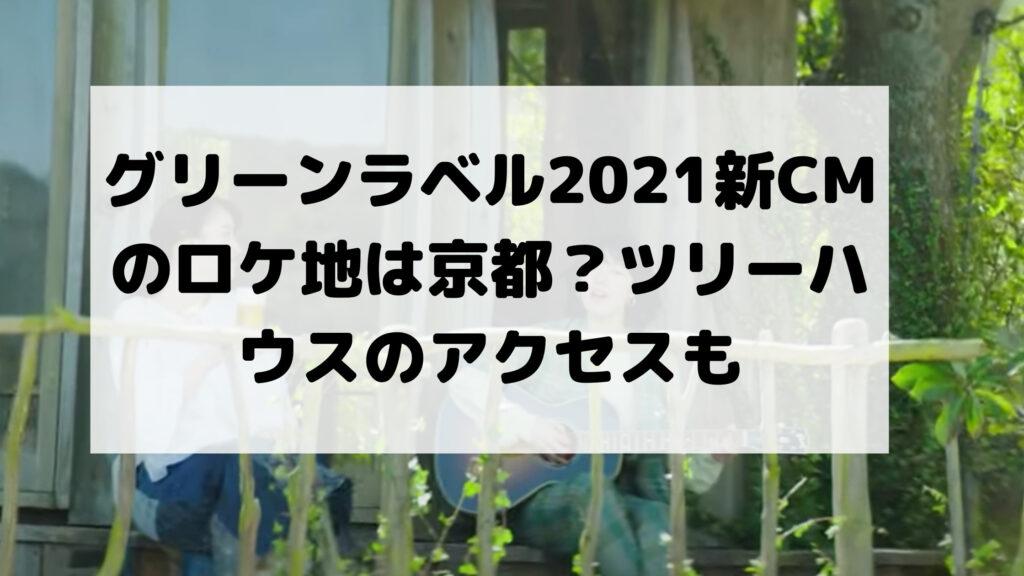 グリーンラベル2021新CMのロケ地は京都?ツリーハウスのアクセスも