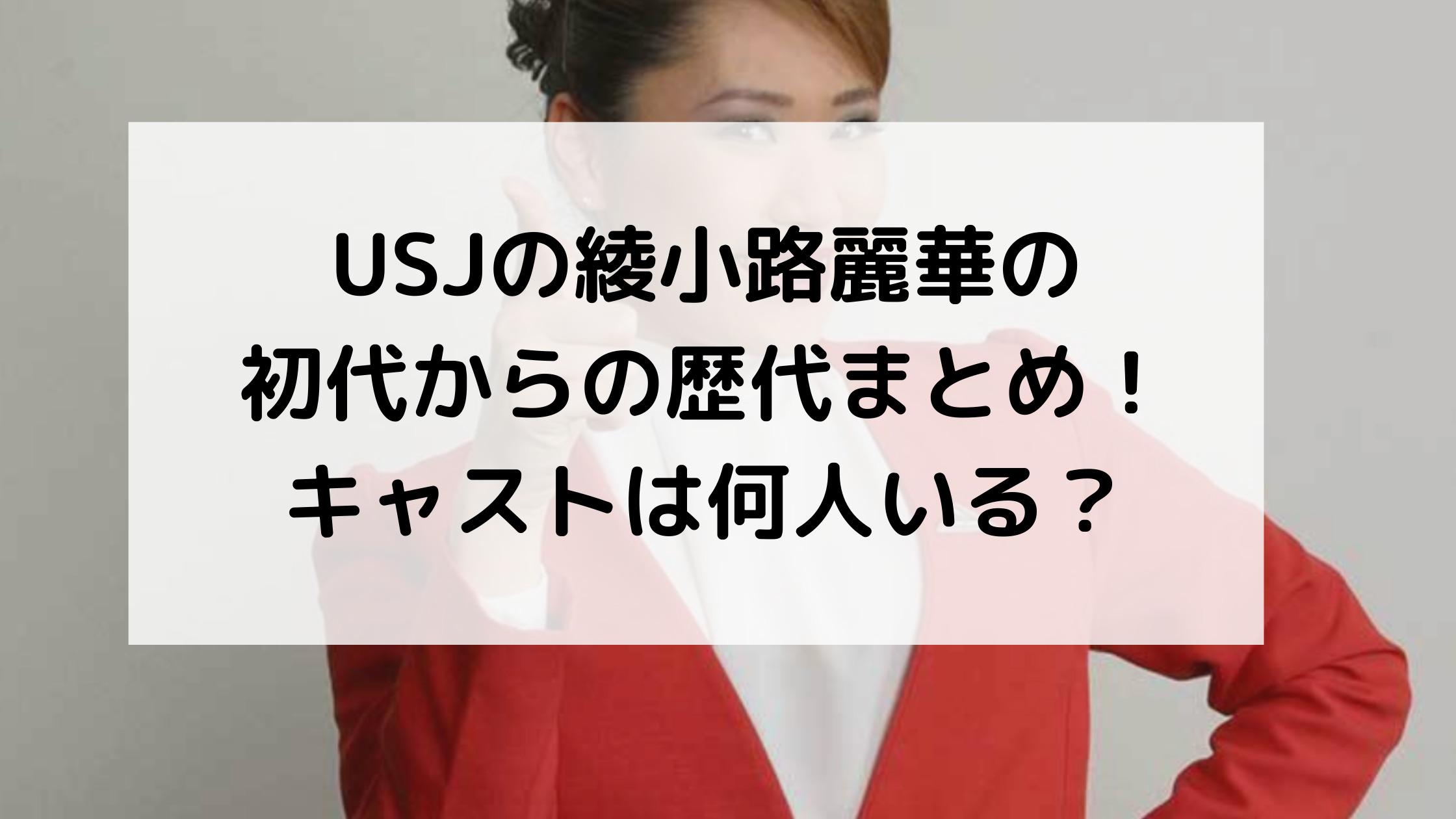 USJの綾小路麗華の初代からの歴代まとめ!キャストは何人いる?