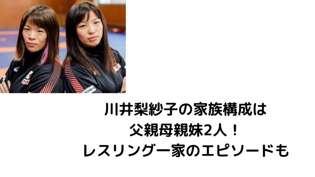 川井梨紗子の家族構成は父親母親妹2人!レスリング一家のエピソードも