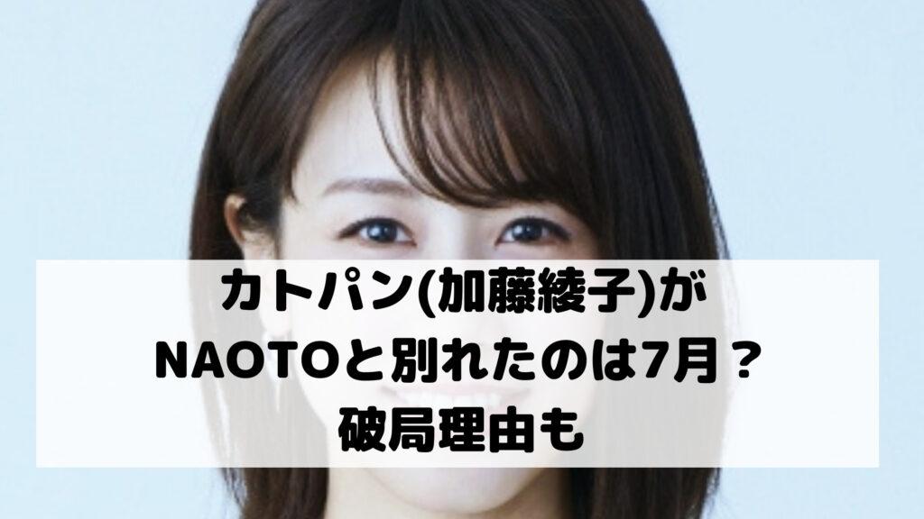 カトパン(加藤綾子)がNAOTOと別れたのは7月?破局理由も