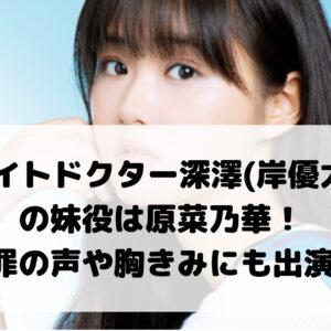 ナイトドクター深澤(岸優太)の妹役は原菜乃華!罪の声や胸きみにも出演
