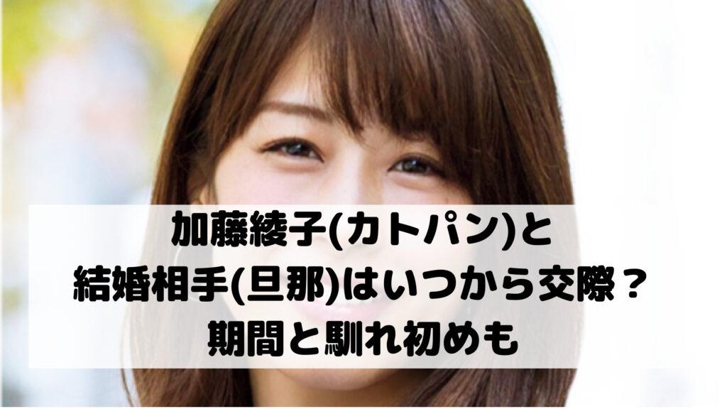 加藤綾子(カトパン)と結婚相手(旦那)はいつから交際?期間と馴れ初めも
