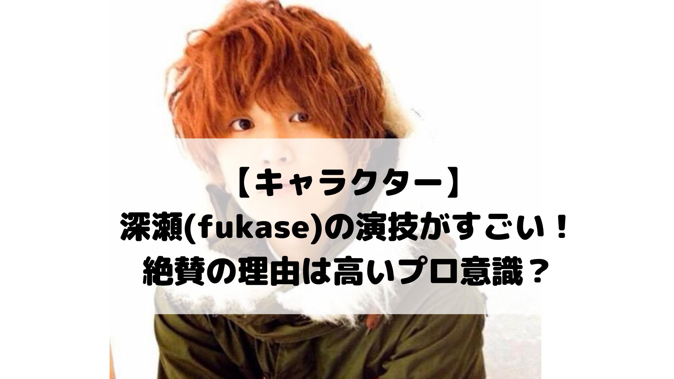 深瀬(fukase)の演技がすごい!絶賛の理由は高いプロ意識?