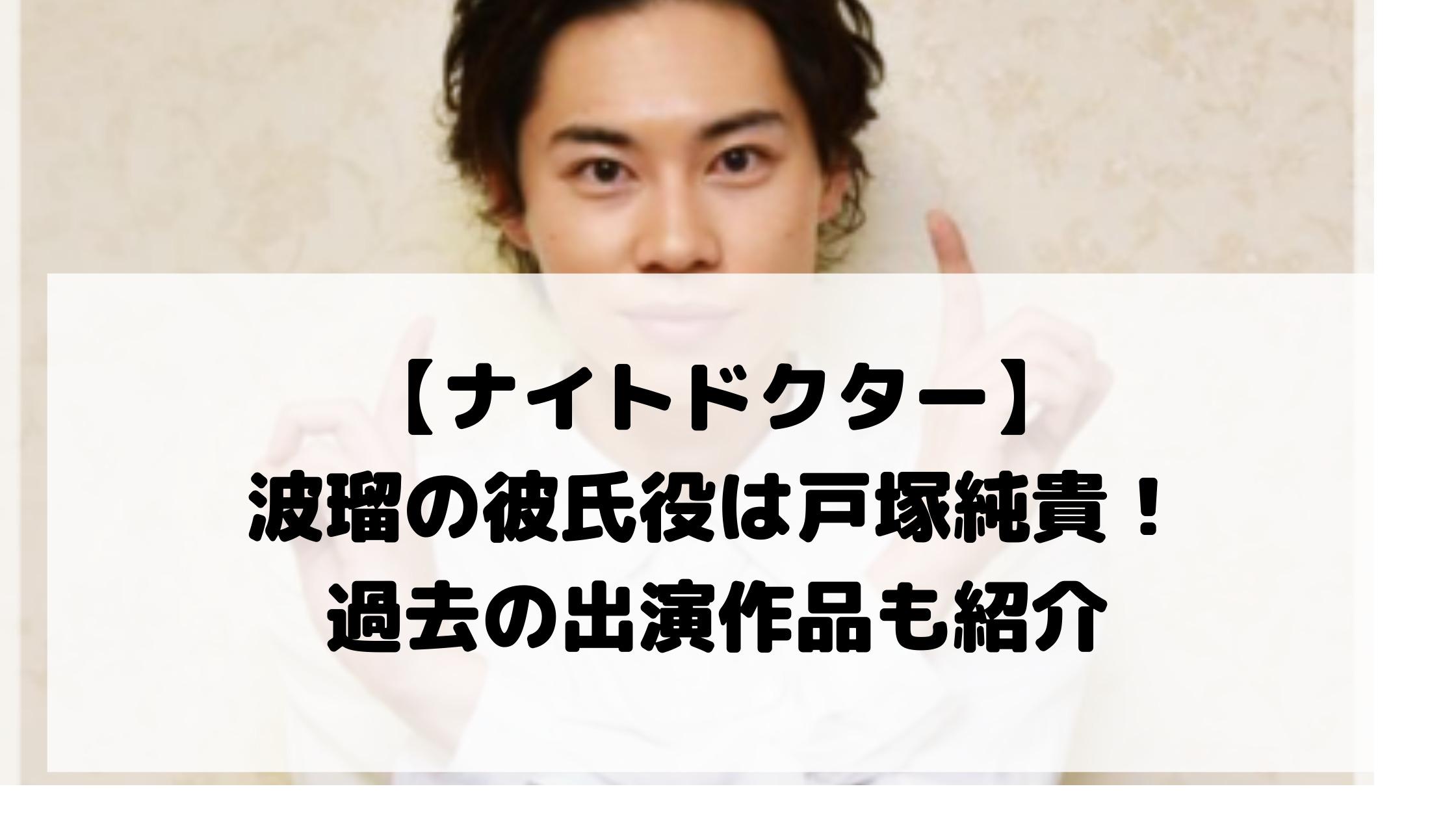 【ナイトドクター】波瑠の彼氏役は戸塚純貴!過去の出演作品も紹介
