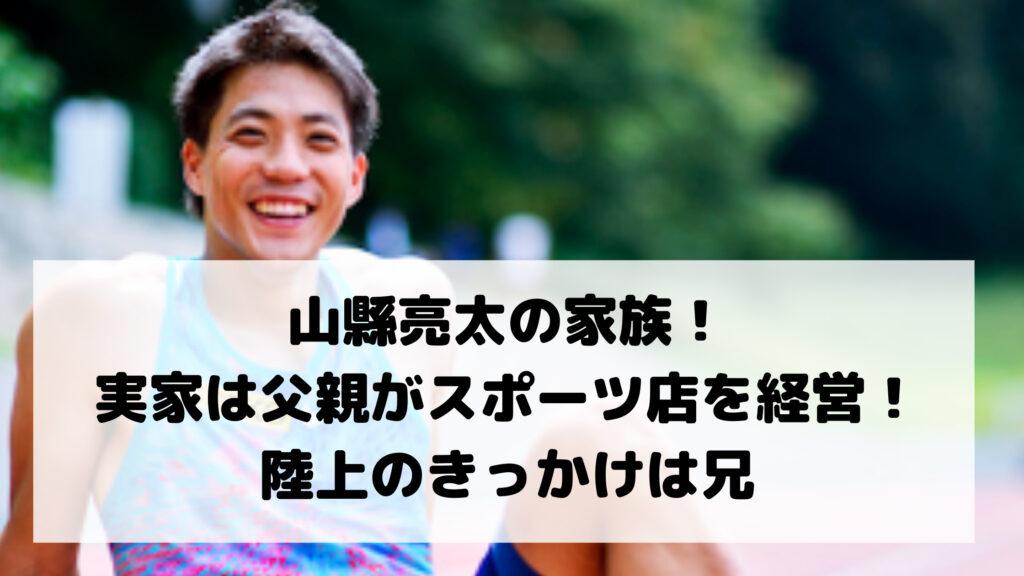 山縣亮太の家族!実家は父親がスポーツ店を経営!陸上のきっかけは兄
