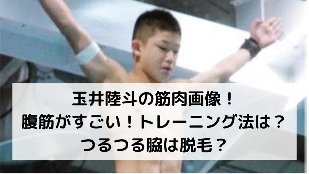 玉井陸斗の筋肉画像!腹筋がすごい!トレーニング法は?つるつる脇は脱毛?