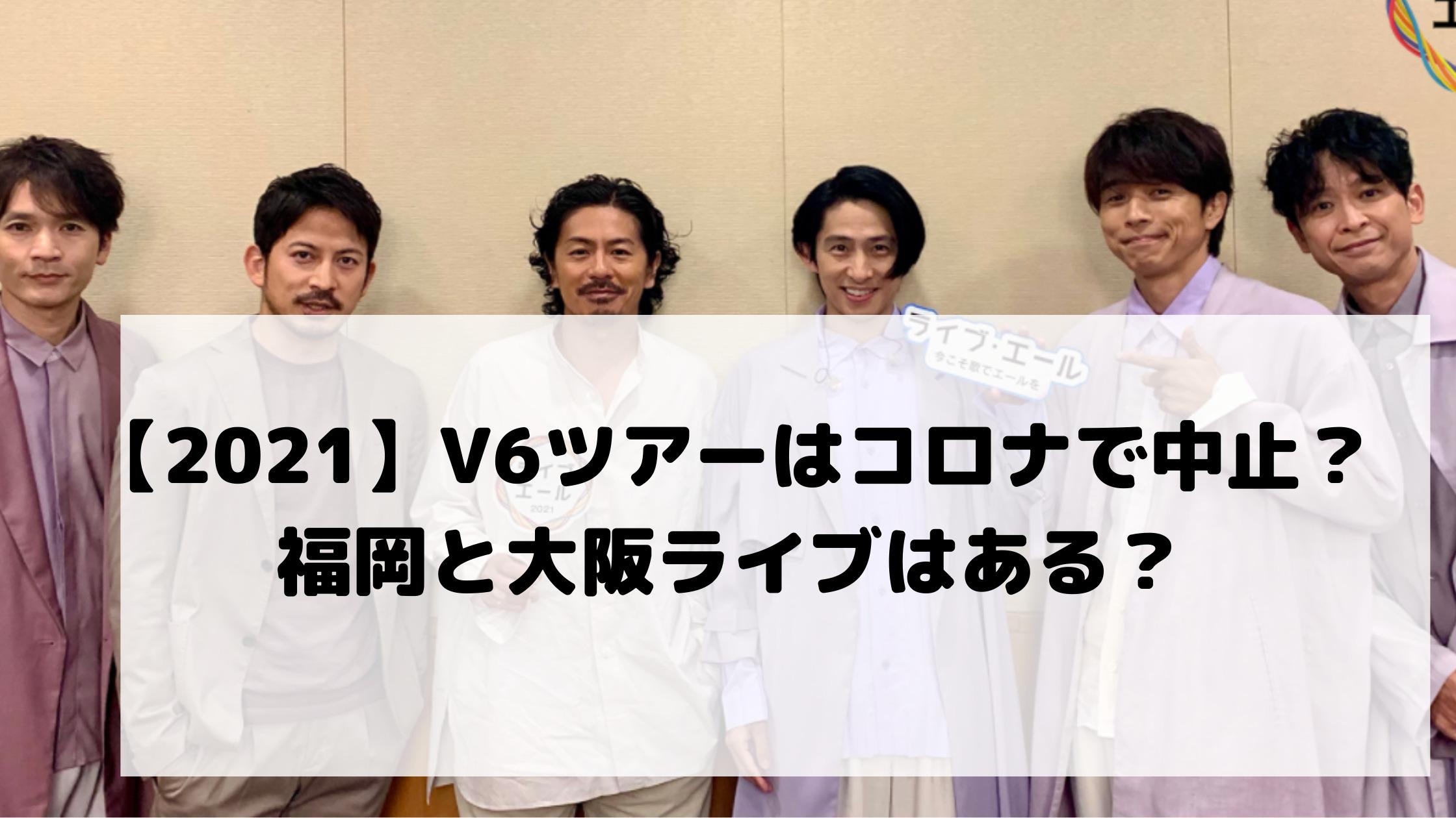 【2021】V6ツアーはコロナで中止?福岡と大阪ライブはある?