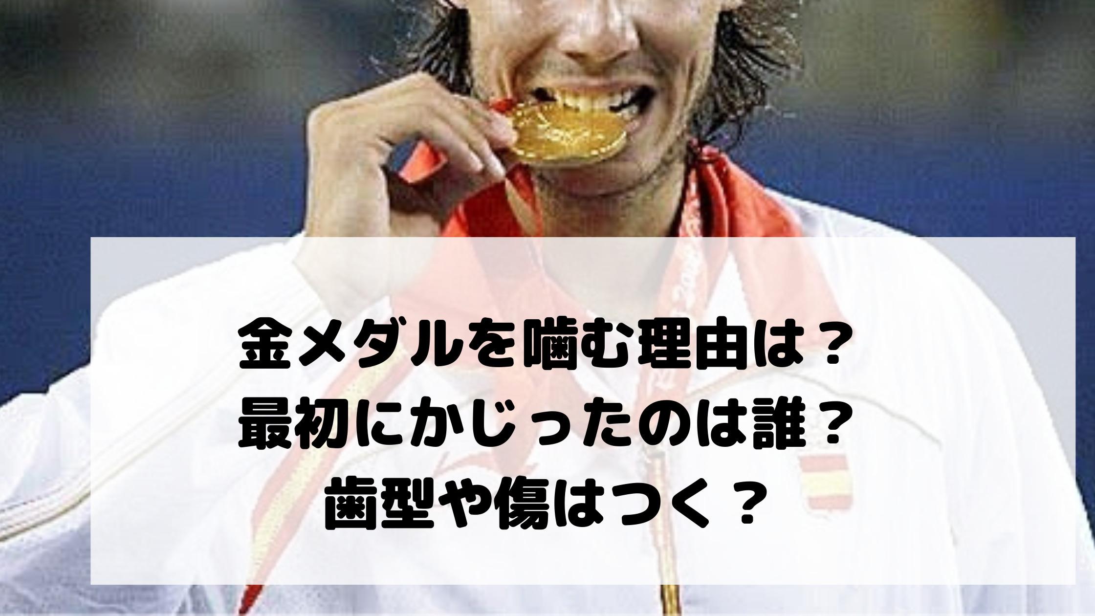 金メダルを噛む理由は?最初にかじったのは誰?歯型や傷はつく?