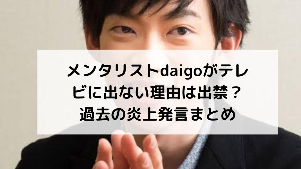 メンタリストdaigoがテレビに出ない理由は出禁?過去の炎上発言まとめ