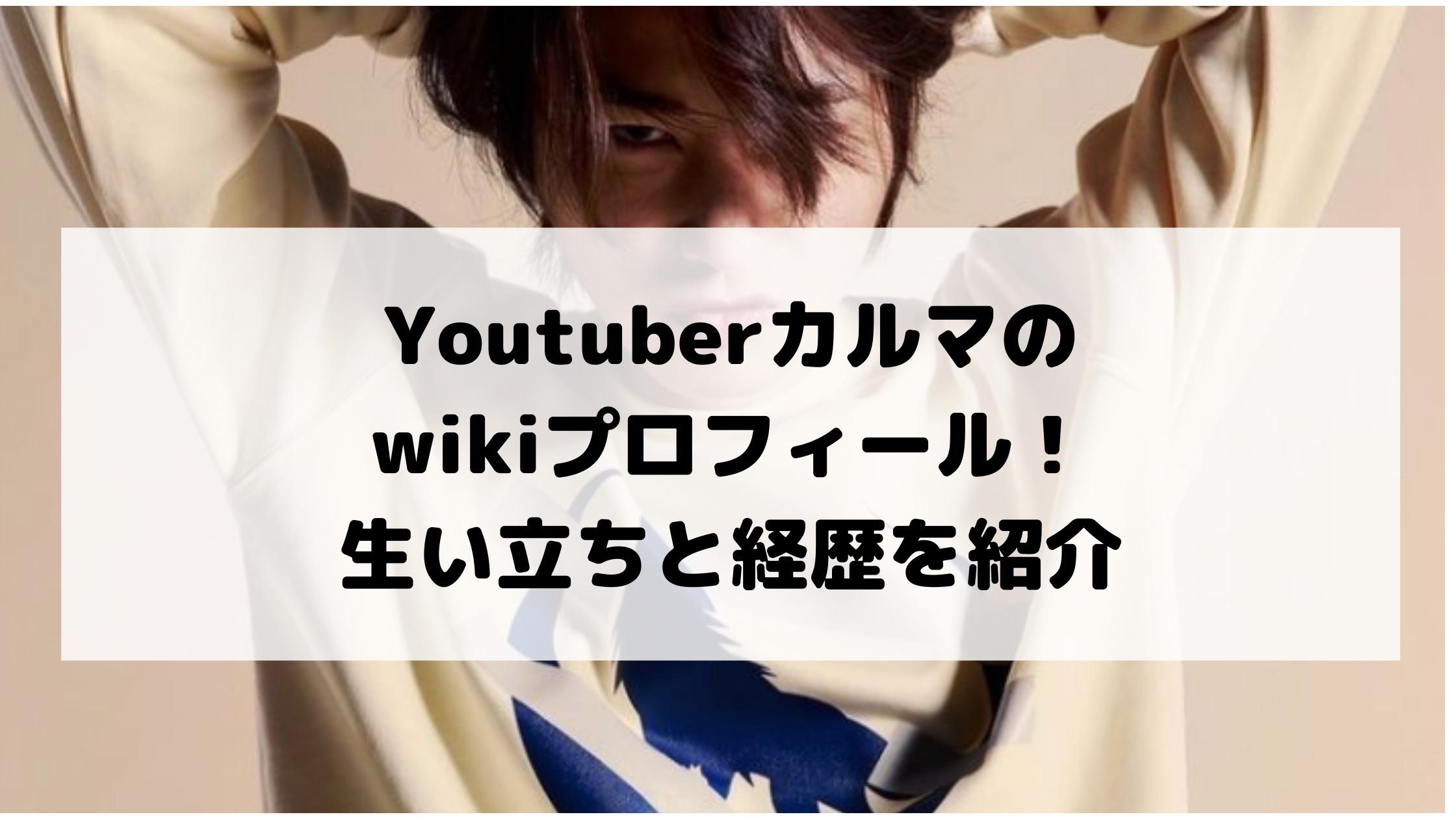 Youtuberカルマのwikiプロフィール!生い立ちと経歴を紹介