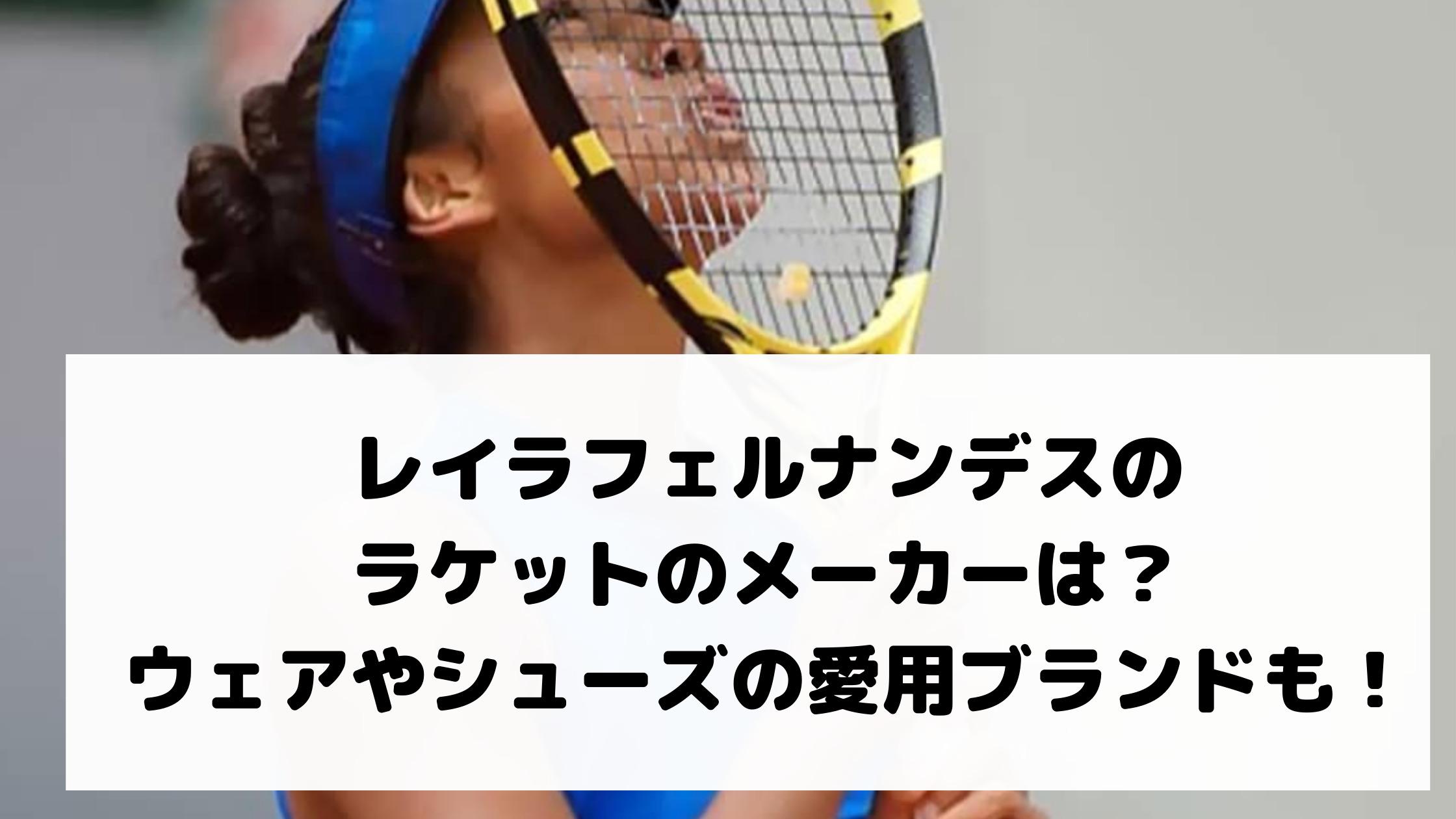 レイラフェルナンデスのラケットのメーカーは?ウェアやシューズの愛用ブランドも!