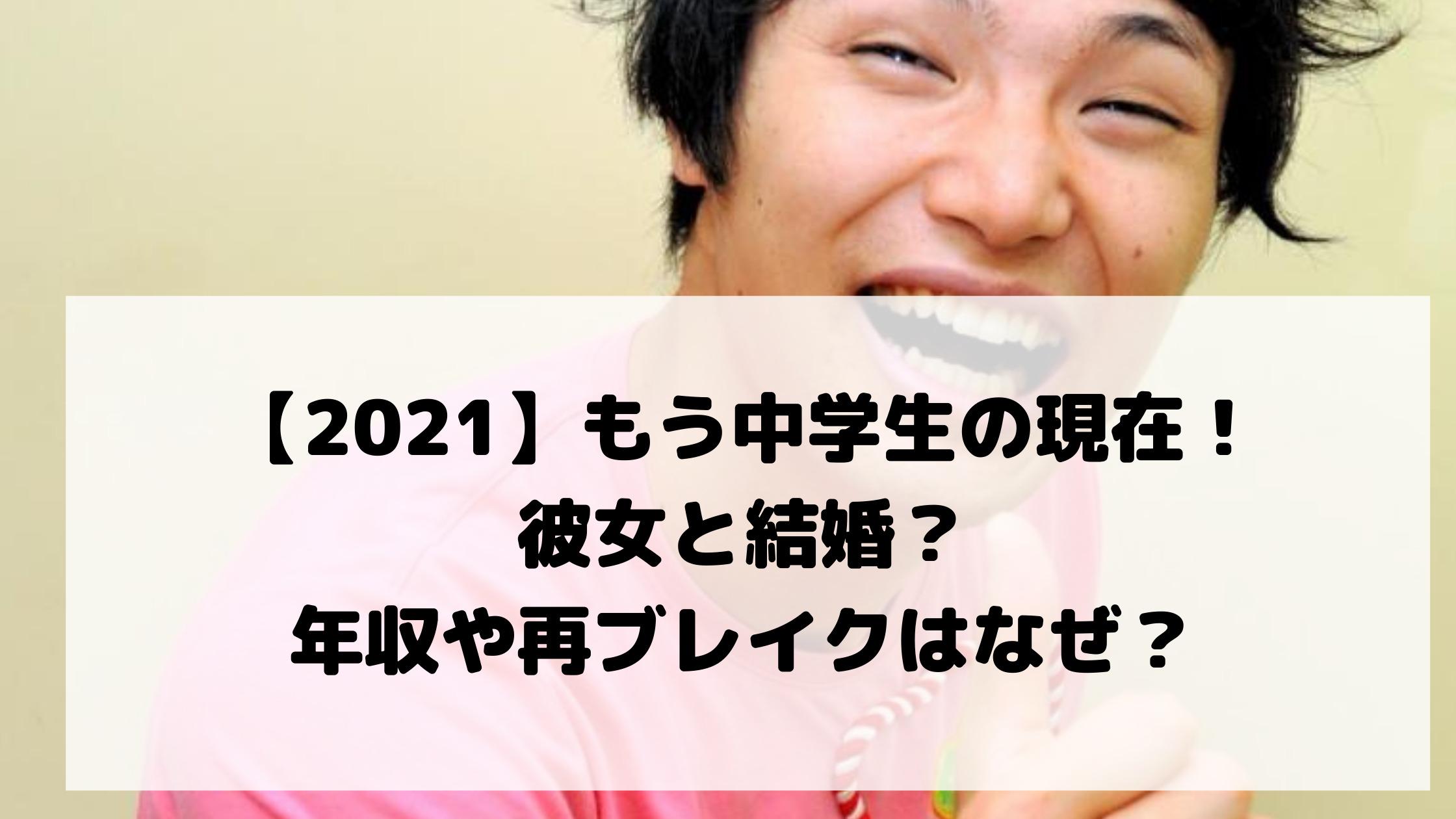 【2021】もう中学生の現在!彼女と結婚?年収や再ブレイクはなぜ?